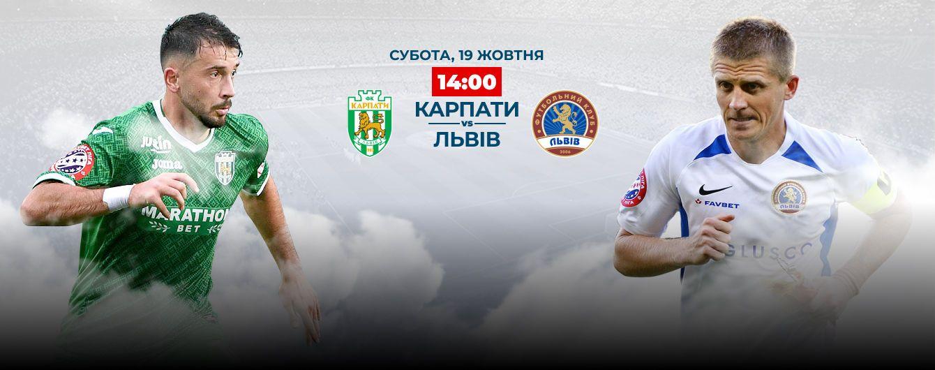 Карпати - Львів - 0:0. Відео матчу Чемпіонату України