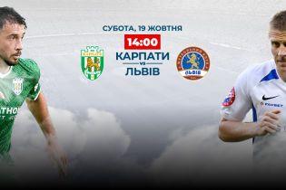 Карпаты - Львов - 0:0. Видео онлайн-трансляция матча Чемпионата Украины