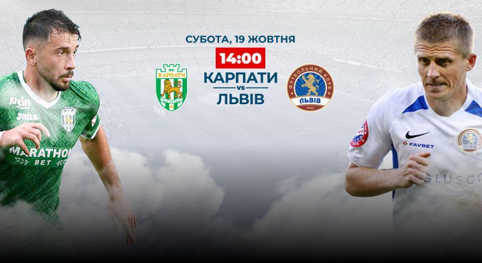 Карпаты - Львов. Видео онлайн-трансляция матча Чемпионата Украины