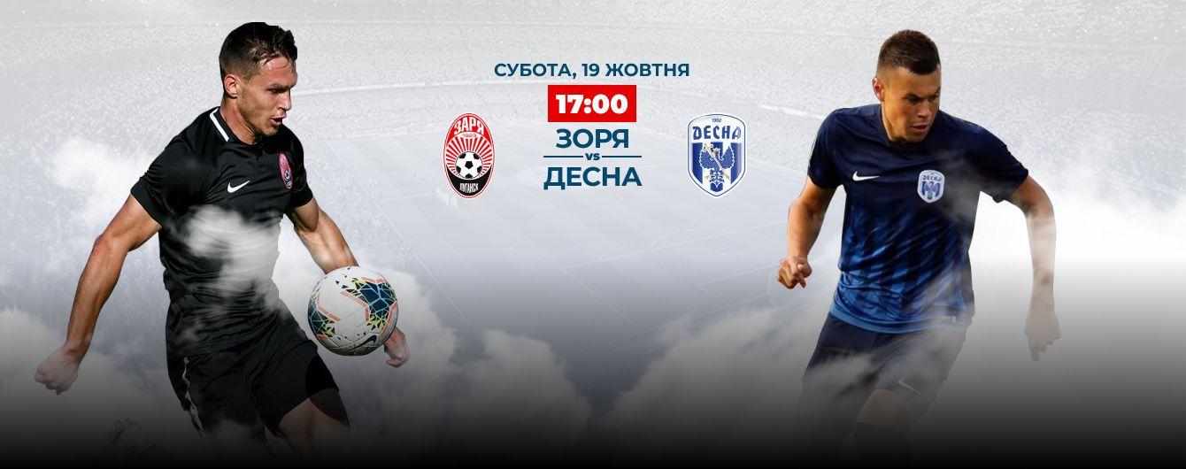Зоря - Десна - 2:1. Відео матчу Чемпіонату України
