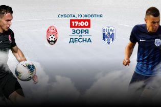 Заря - Десна. Видео онлайн-трансляция матча Чемпионата Украины