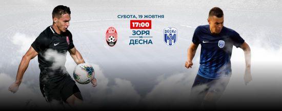 Зоря - Десна. Відео онлайн-трансляція матчу Чемпіонату України