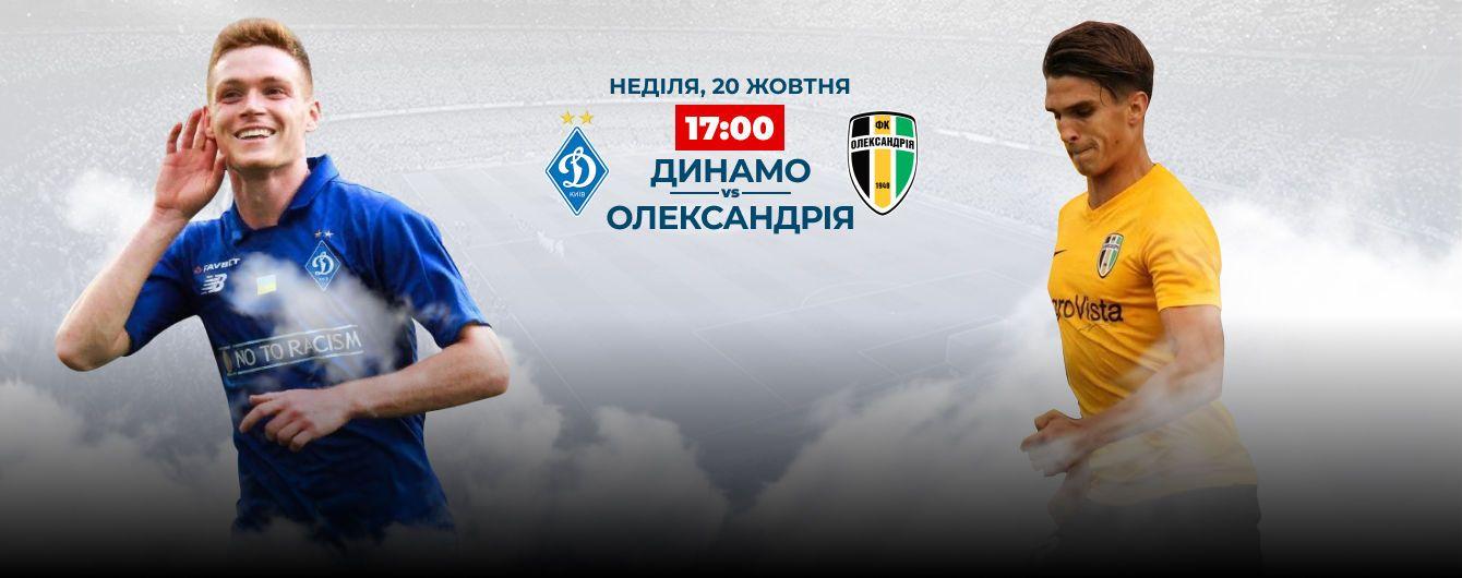 Динамо - Александрия - 1:0. Видео матча УПЛ