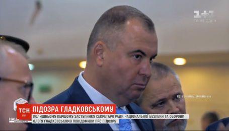 НАБУ повідомило про підозру Олегу Гладковському