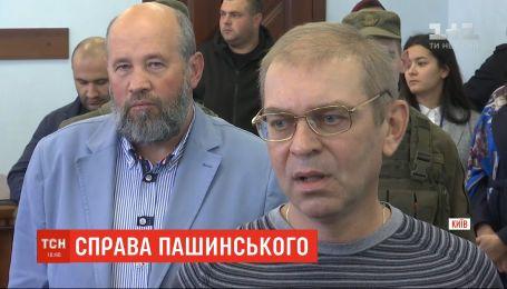 Суд залишив екснардепа Сергія Пашинського під вартою