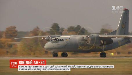 Легендарный самолет Ан-26 отмечает 60-летний юбилей