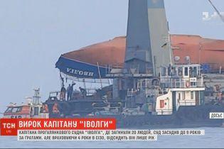 """Каптітану затонулого біля Затоки катера """"Іволга"""" оголосили вирок"""
