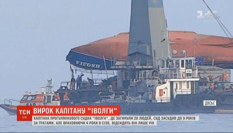 """Каптитану затонувшего возле Затоки катера """"Иволга"""" объявили приговор"""
