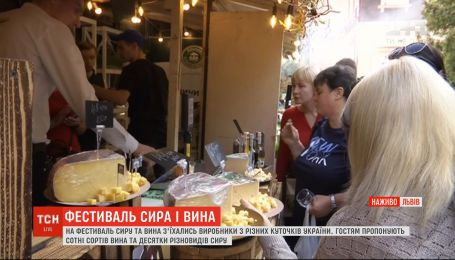 Во Львове стартовал 10-й фестиваль сыра и вина
