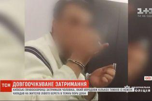 Поліцейські затримали маніяка, який тримав у страху лівий берег Києва
