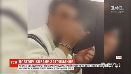 Полицейские задержали маньяка, который держал в страхе левый берег Киева