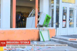 Невідомі у Запоріжжі підірвали банкомат і викрали гроші
