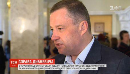 Генпрокурор направив у Раду подання на депутата Ярослава Дубневича