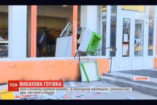 В Запорожье неизвестные взорвали банкомат, установленный в магазине