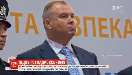 Антикорупційний суд обирає запобіжний захід Гладковському