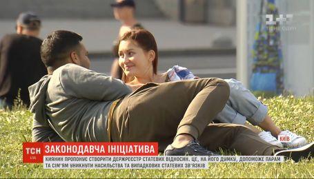 Киевлянин предлагает создать государственный реестр половых отношений