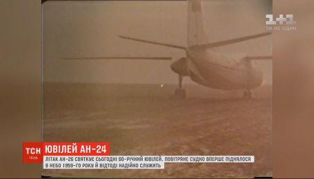 Ан-26 – 60 років у небі: про літак та людей, які його створили