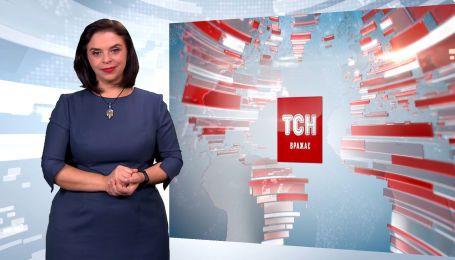 Выпуск ТСН.19:30 за 18 октября 2019 года (полная версия на жестовом языке)