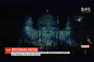 Берлин превратился в громадную световую инсталляцию: в немецкой столице проходит фестиваль света