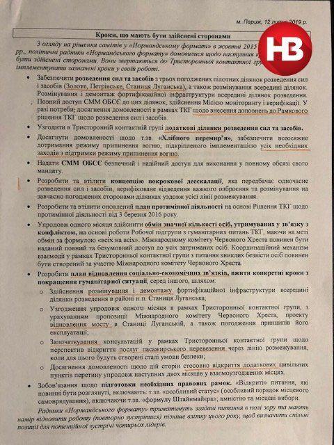 Андрій Богдан про формулу Штайнмаєра документ_1