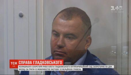 Высший антикоррупционный суд арестовал Гладковского на два месяца
