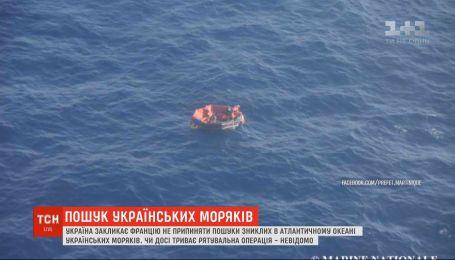 Україна вимагає від Франції продовжити пошуки зниклих в Атлантичному океані моряків
