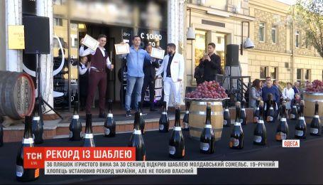 36 пляшок ігристого вина впродовж 30 секунд відкрив шаблею молдавський сомельє в Одесі