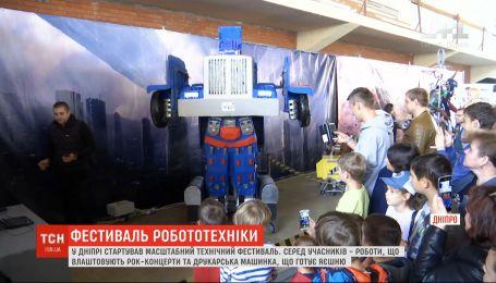 Роботи рок-зірки та яєчня від друкарської машинки – у Дніпрі триває технічний фестиваль