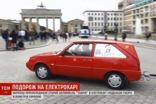 """Украинцы на самодельной электрической """"Таврии"""" преодолели путь из Днепра до Берлина"""