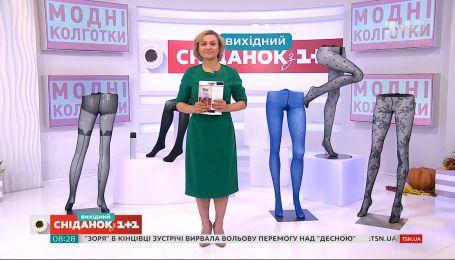"""Как выбрать """"правильные"""" колготы - советы Екатерины Филиппенко"""