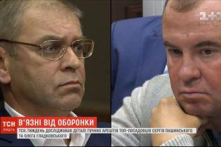 ТСН.Тиждень исследовал детали громких арестов топ-чиновников Пашинского и Гладковского