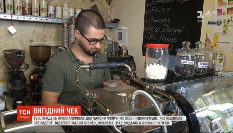 Зеленський підписав два закони для ФОПів: які нові правила чекають на малий бізнес