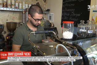 Зеленский подписал два закона для ФЛП: какие новые правила ожидают на малый бизнес