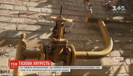Що заважає українцям вільно обиратипостачальника газу - досліджував ТСН.Тиждень