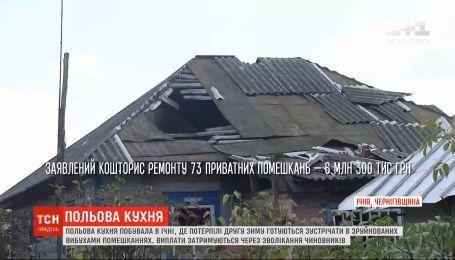 """""""Полевая кухня"""" в Ичне: почему пострадавшие от взрывов на складах до сих пор не получили компенсаций"""