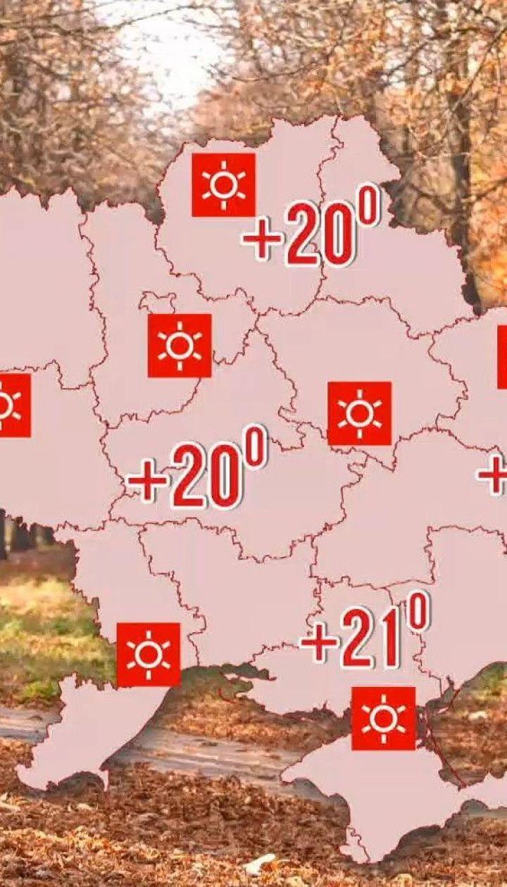 """""""Бабине літо"""" в Україні: скільки ще протримається тепла погода - Метеозалежність"""
