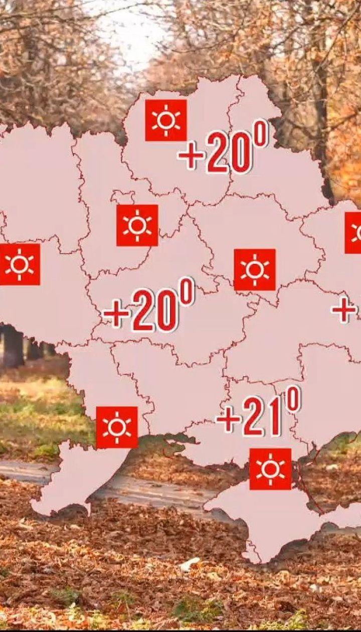 """""""Бабье лето"""" в Украине: сколько еще продержится теплая погода - Метеозависимость"""