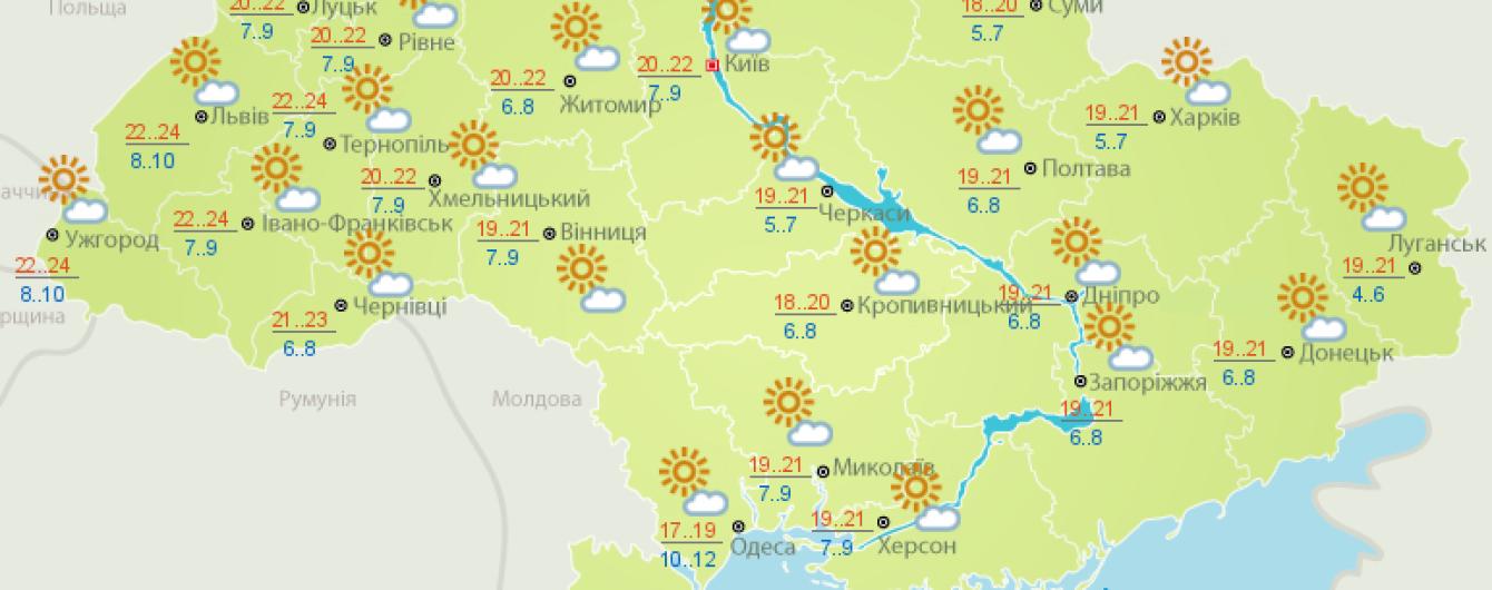 Солнце и продолжение тепла. Прогноз погоды в Украине на 21 октября