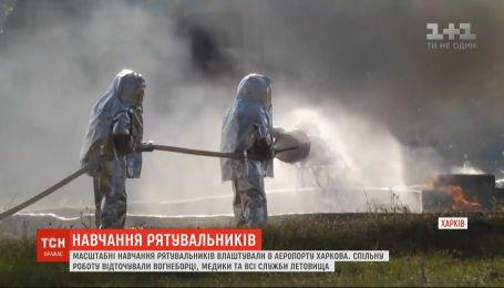 Харьковские спасатели устроили масштабные учения в аэропорту