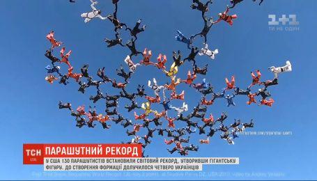 130 парашутистів у США утворили в небі гігантську фігуру і встановили світовий рекорд