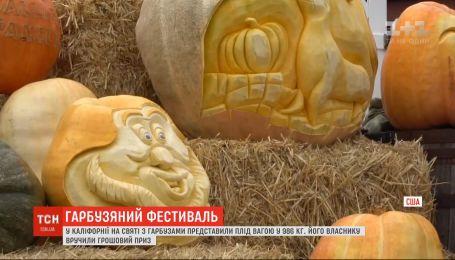 Завбільшки з людину: велетенського гарбуза показали на фестивалі в США
