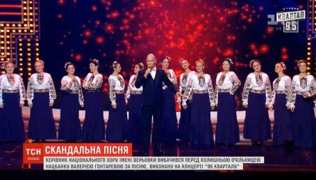 """Песня """"Вечернего квартала"""" о пожаре в доме Гонтаревой возмутила Сеть"""