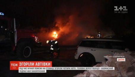 4 авто сгорели в результате пожара на автостоянке в Днепре