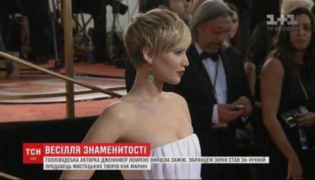 """Звезда фильма """"Голодные игры"""" Дженнифер Лоуренс вышла замуж за 34-летнего галериста"""