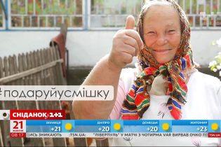 """Сніданок и Ассоциация имплантологов Украины запускает социальный проект """"Подари Улыбку"""""""