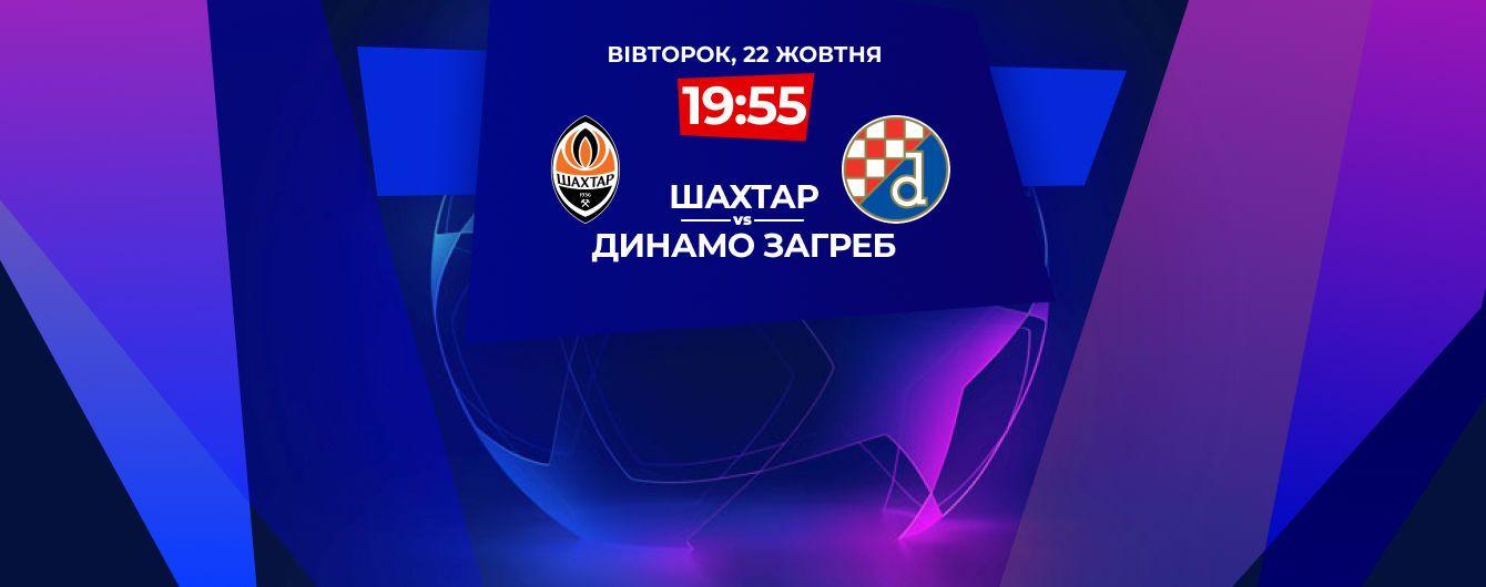 Шахтер - Динамо Загреб - 2:2. Онлайн-трансляция матча Лиги чемпионов