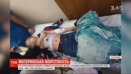 В Запорожье женщина с ножом напала на своих детей и пыталась покончить с собой