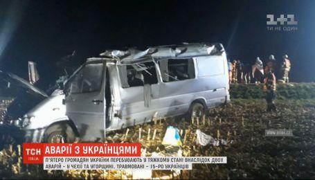 Пятеро граждан Украины находятся в тяжелом состоянии в результате двух аварии в Чехии и Венгрии
