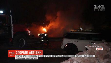 Во время ночного пожара в Днепре на автостоянке сгорели четыре машины