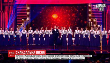 Шутки с последствиями: украинцев возмутила песня о сгоревшем доме Гонтаревой
